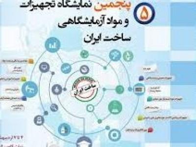 نمایشگاه تجهیزات آزمایشگاهی ایران96
