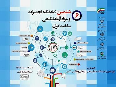 نمایشگاه تجهیزات آزمایشگاهی ایران 97