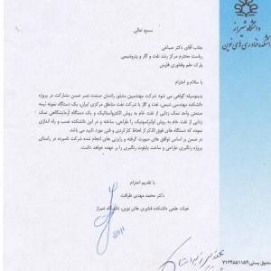 رضایتمندی دانشگاه شیراز