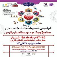 حضور در نمایشگاه صنایع کوچک و متوسط استان فارس